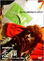 Rensa (DVD) (Japan Version)