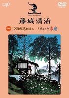 Fujishiro Seiji Tsuru no Ongaeshi / Naita Akaoni (Japan Version)