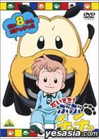 Daisuki! Bubu Chacha (DVD) (Vol.8) (Japan Version)