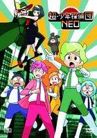 Chou Shounen Tanteidan NEO (DVD) (Japan Version)