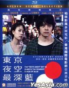 The Tokyo Night Sky is Always the Densest Shade of Blue (2017) (Blu-ray) (English Subtitled) (Hong Kong Version)