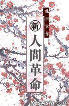 Xin . Ren Jian Ge Ming ( Di30 Juan Xia )