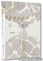 Jiu Suan Shi Guang Liu Shi Wo Huan Shi Hui Zai Deng Zhu Ni