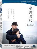 Asleep (2015) (DVD) (Taiwan Version)