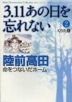 san ichiichi ano hi o wasurenai 2 2 akita dokiyumentari  korekushiyon AKITA DOCUMENTARY COLLECTION rikuzentakata inochi o tsunaida ho mu