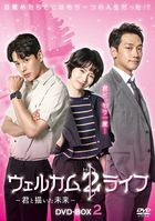 Welcome 2 Life (DVD) (Box 2)(Japan Version)