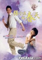 張小五的春天 (DVD) (完) (台湾版)