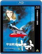 Space Battleship Yamato (Blu-ray)(Japan Version)