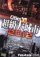 超级大城市 2012 (DVD 版)