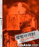 Ai Hen Di Qiu Cun -  Tou Shi Quan Qiu Hua Xian Xiang