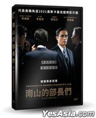 The Man Standing Next (2019) (DVD) (Taiwan Version)