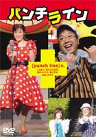 PUNCH LINE (Japan Version)