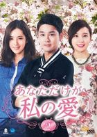 Only You, My Love (DVD) (Box 2) (Japan Version)