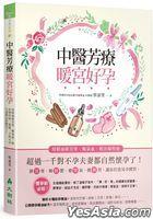 Zhong Yi Fang Liao Nuan Gong Hao Yun : Yong Jing You Pai Gong Han , Chang Qi Xie , Gen Zhi Fu Ke Bing , Chao Guo Yi Qian Dui Bu Yun Fu Qi Du Zi Ran Huai Yun Le !
