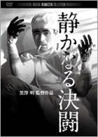 The Quiet Duel (DVD) (Japan Version)