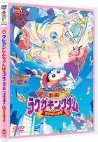 Crayon Shin-chan: Crash! Rakuga Kingdom and Almost Four Heroes (DVD) (Japan Version)