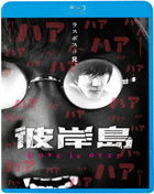 Higanjima Love Is Over  (Blu-ray) (Special Priced Edition)  (Japan Version)