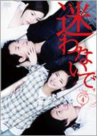 Don't Hesitate (DVD) (Boxset 4) (Japan Version)