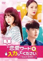 恋愛ワードを入力してください〜Search WWW〜 DVD−BOX1