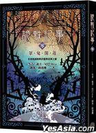 Gui Yi Ji Shi‧ Ling : Zhong Gui Xian You