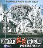 Liang Hong Yu Xie Zhan Huang Tian Dang