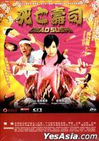 Dead Sushi (2012) (DVD) (English Subtitled) (Hong Kong Version)