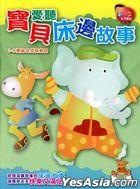 Bao Bei Ai Ting Chuang Bian Gu Shi (10CD)