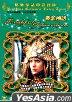 黄金神话 (VCD) (香港版)