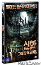 Tomb Robber (DVD) (Korea Version)