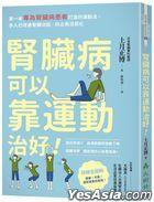 Shen Zang Bing Ke Yi Kao Yun Dong Zhi Hao ! : Di Yi Ben Zhuan Wei Shen Zang Bing Huan Zhe Da Zao De Yun Dong Fa , Duo Ren Yi Gai Shan Shen Zang Gong Neng , Fang Zhi Bing Kuang E Hua