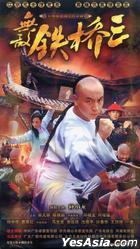 Wu Di Tie Qiao San (2014) (H-DVD) (Ep. 1-40) (End) (China Version)