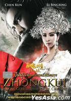 Zhong Kui: Snow Girl and the Dark Crystal (2015) (DVD) (Thailand Version)