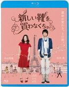 I Have To Buy New Shoes (Blu-ray) (Japan Version)