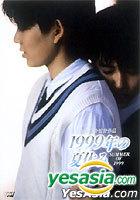 Summer Vacation in 1999 (Japan Version)