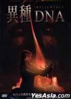 InAlienable (2008) (DVD) (Taiwan Version)