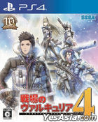 Valkyria Chronicles 4 (Normal Edition) (Japan Version)