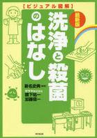 saishimban bijiyuaru zukai senjiyou to satsukin no hanashi dou  butsukusu DO BOOKS