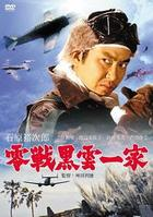 THE ZERO FIGHTER (Japan Version)