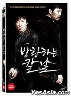 Broken (DVD) (Korea Version)