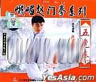 E Mei Zhao Men Quan Xi Lie - Wu Hu Quan (VCD) (China Version)