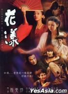 Ripples of Desire (2012) (DVD) (English Subtitled) (Taiwan Version)