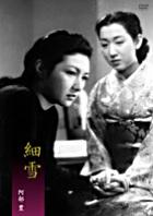 Sasameyuki (1950) (DVD) (Digitally Remastered Edition) (Japan Version)