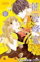 Honey come honey (Vol.8)