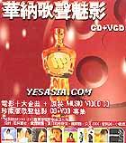 Warner Ge Sheng Mei Ying (CD+VCD)