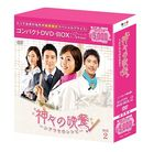 Feast of the Gods (DVD) (Box 2) (Compact Edition) (Japan Version)
