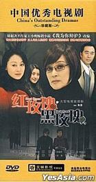 Red Rose Black Rose (DVD) (End) (China Version)
