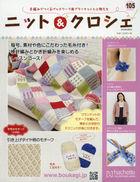 Knit & Crochet 30161-03/02 2016