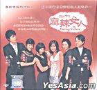 麻辣女人 (VCD) (完) (马来西亚版)