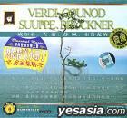 Classical Music - Verdi Gounod Suppe Bruckner (HDCD) (China Version)