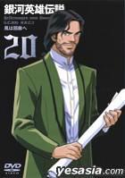 Galaxy Hero Legend Vol. 20 (Japan Version)